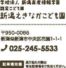 新潟えきなかこども園のお電話番号は025-245-5533、駐車場完備です