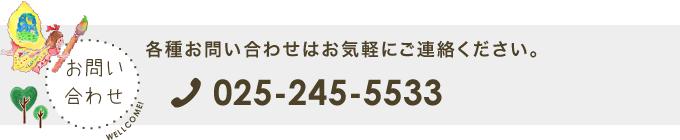 各種お問い合わせお電話番号は025-245-5533まで